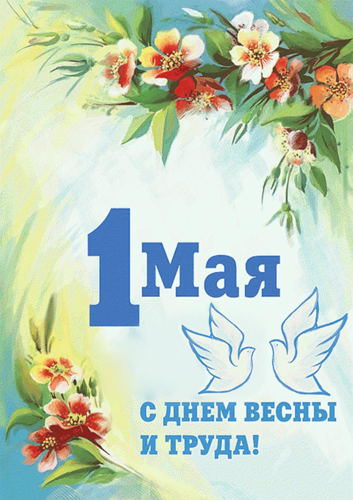 Всероссийский конкурс творческих работ «Здравствуй, праздник Первомай!»