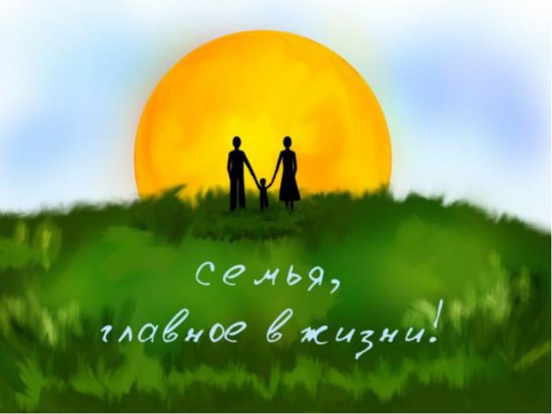 Всероссийский конкурс творческих работ «Счастливы вместе»
