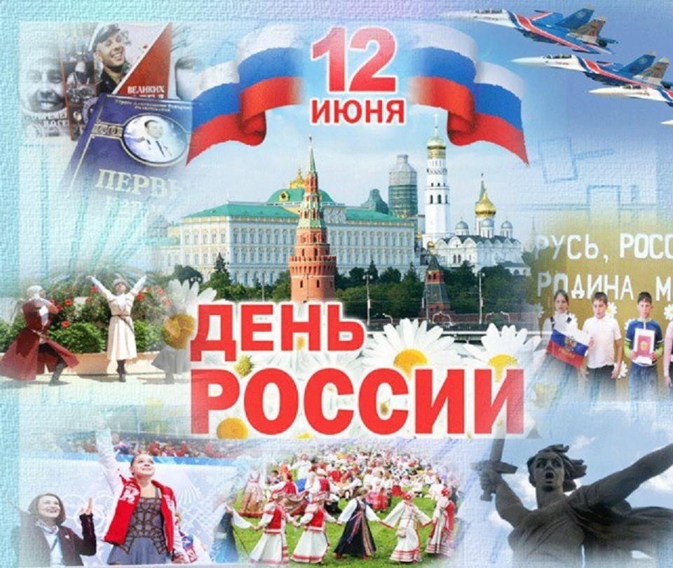 Всероссийский конкурс творческих работ «Россия - Родина моя!»