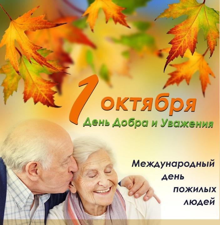 Всероссийский конкурс творческих работ «Душой и сердцем молоды»